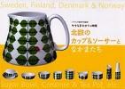 hokuou_no_C&S2.jpg
