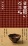 sakazuki_techo.jpg